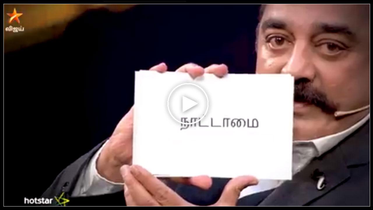 Photo of Bigg Boss Tamil: Kamal speaking Daniel dialogue