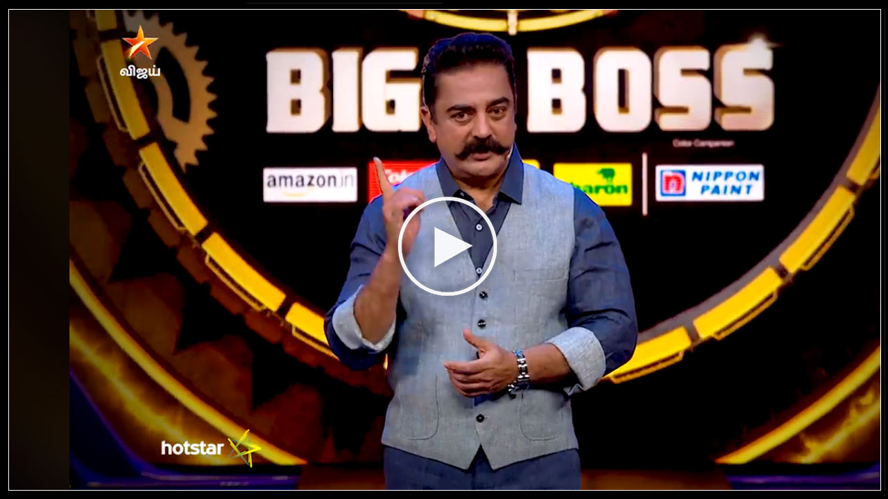 Photo of Bigg Boss Tamil : kamal Advice To Bigg Boss Contastant