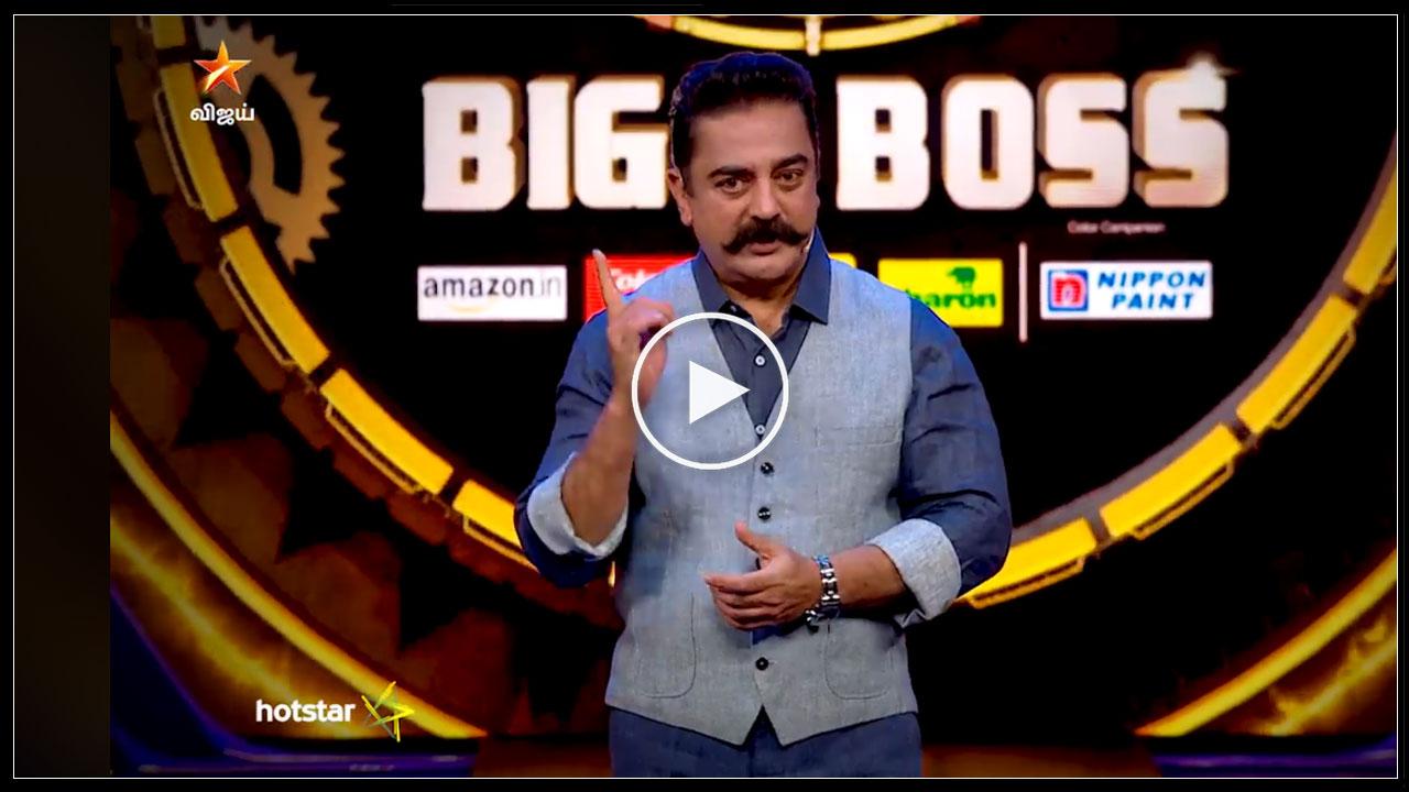 Photo of Bigg Boss Tamil : kamal Advice To Bigg Boss Contastant