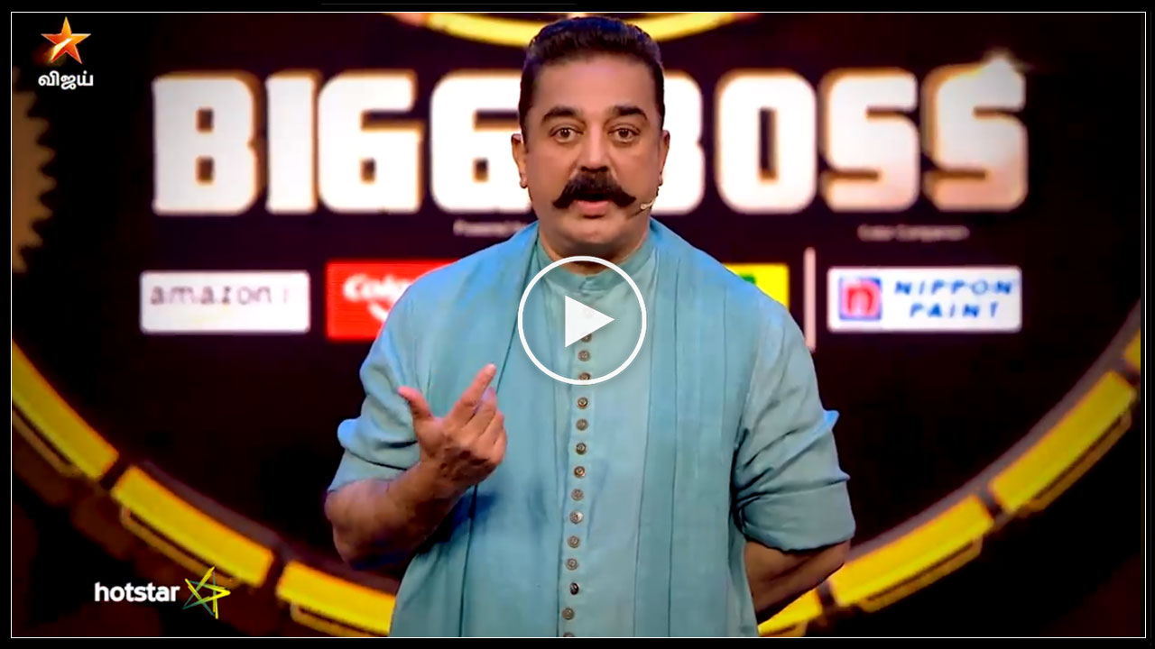 Photo of Bigg Boss Tamil : Kamal Talk About Bigg Boss Contestants