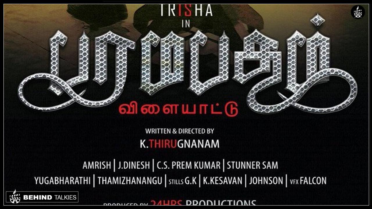 Photo of Paramapadham Vilayattu –  First Look Poster (Trisha)