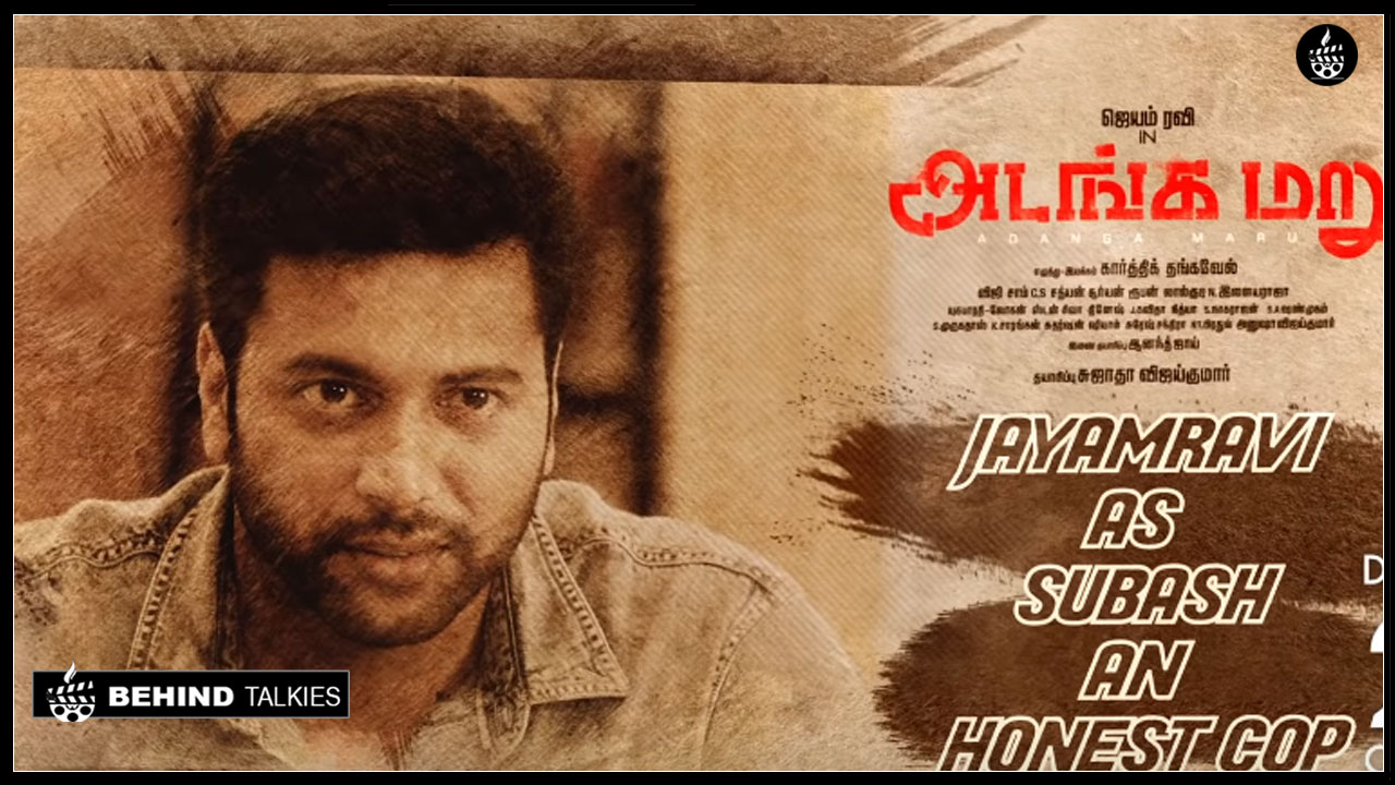 Photo of Jayam Ravi As Subash..!A Honest Cop..!Adanga Maru Sneak Peak..!