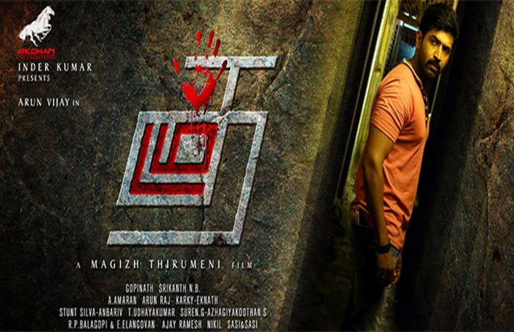 Photo of Arun Vijay's 'Thadam' Movie Review.!